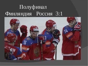 Полуфинал Финляндия Россия 3:1