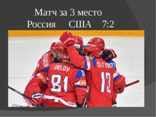 Матч за 3 место Россия США 7:2