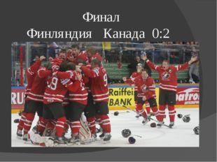 Финал Финляндия Канада 0:2