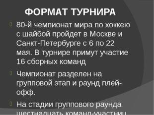 ФОРМАТ ТУРНИРА 80-й чемпионат мира по хоккею с шайбой пройдет в Москве и Санк
