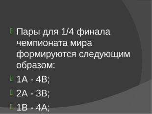 Пары для 1/4 финала чемпионата мира формируются следующим образом: 1А - 4В;