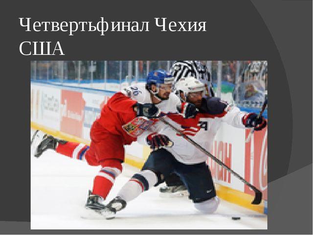 Четвертьфинал Чехия США 1:2