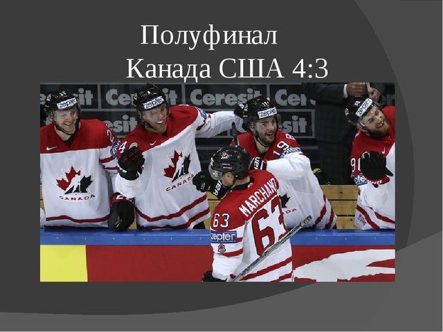 Полуфинал Канада США 4:3