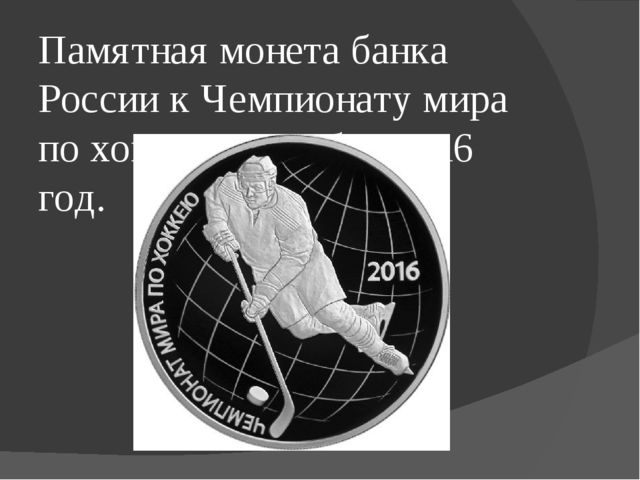 Памятная монета банка России к Чемпионату мира по хоккею с шайбой 2016 год.