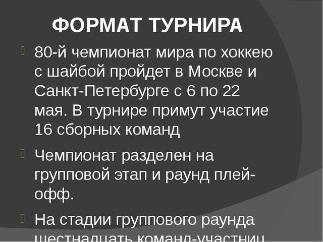 ФОРМАТ ТУРНИРА 80-й чемпионат мира по хоккею с шайбой пройдет в Москве и Санк...