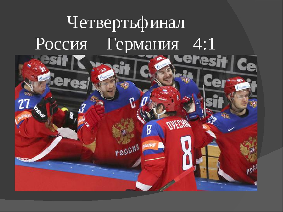 Четвертьфинал Россия Германия 4:1