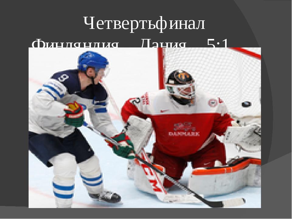 Четвертьфинал Финляндия Дания 5:1