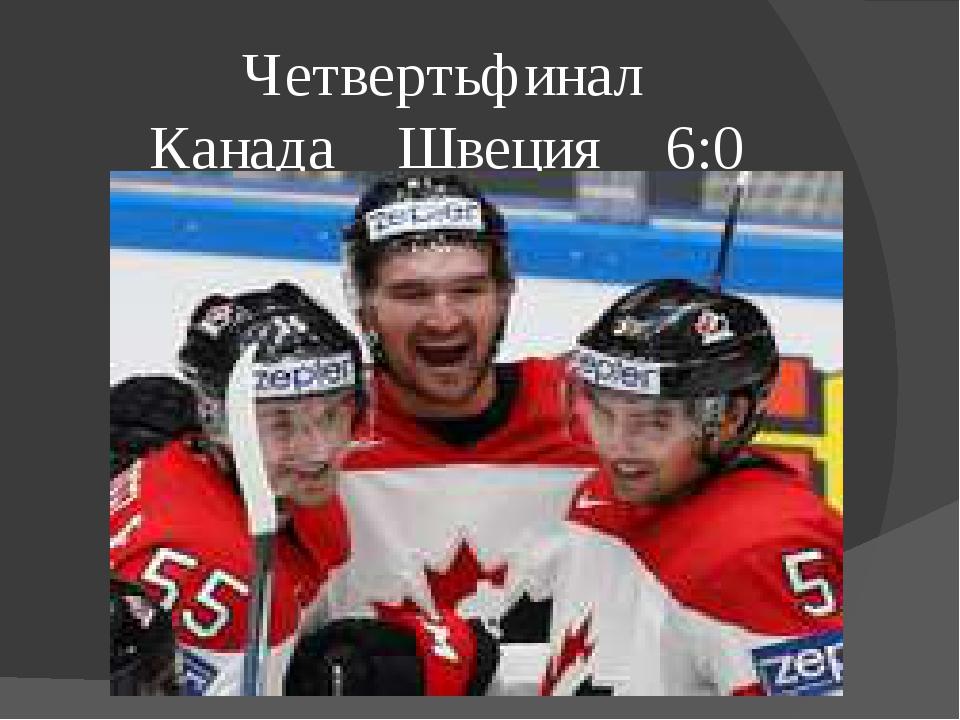 Четвертьфинал Канада Швеция 6:0