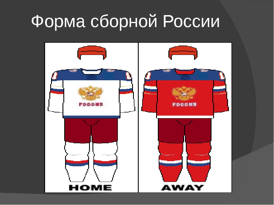 Форма сборной России