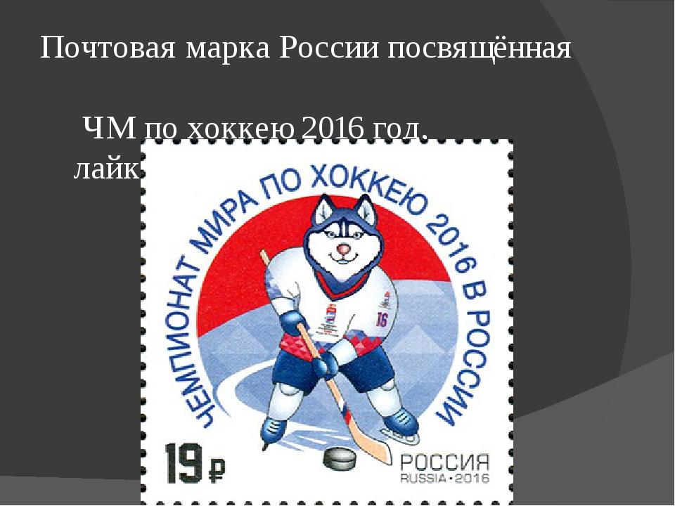 Почтовая марка России посвящённая ЧМ по хоккею 2016 год, лайка талисман чемпи...
