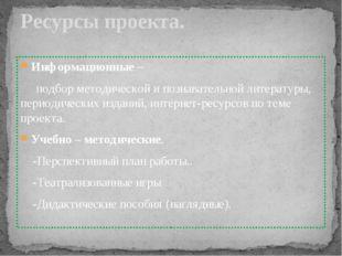 Информационные – подбор методической и познавательной литературы, периодическ