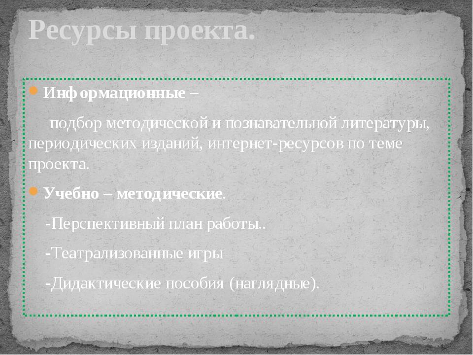 Информационные – подбор методической и познавательной литературы, периодическ...