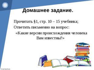 Домашнее задание. Прочитать §1, стр. 10 – 15 учебника; Ответить письменно на