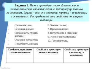 Задание 2. Ниже приведен список физических и психологических свойств: одни из