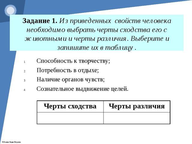 Задание 1. Из приведенных свойств человека необходимо выбрать черты сходства...