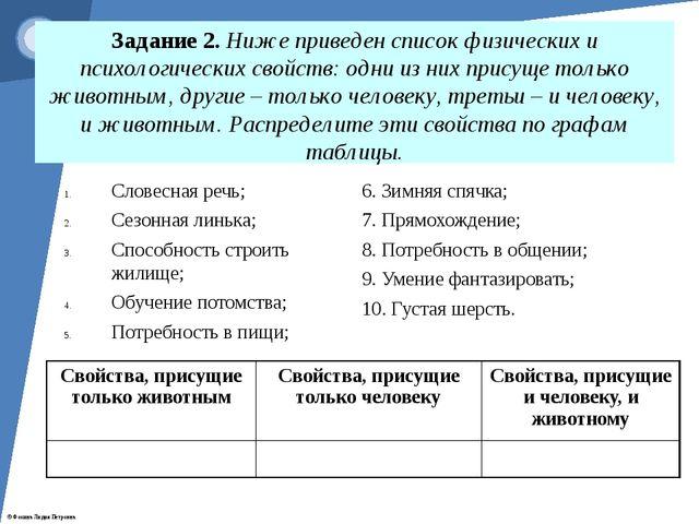 Задание 2. Ниже приведен список физических и психологических свойств: одни из...