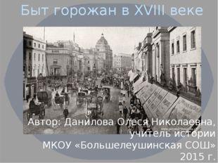 Быт горожан в XVIII веке Автор: Данилова Олеся Николаевна, учитель истории МК