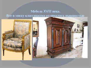 Мебель XVIII века. Все в эпоху классицизма отличалось пышностью и изысканност