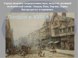 Города являлись сосредоточием наук, искусств, активной политической жизни. Ло