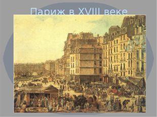 Париж в XVIII веке