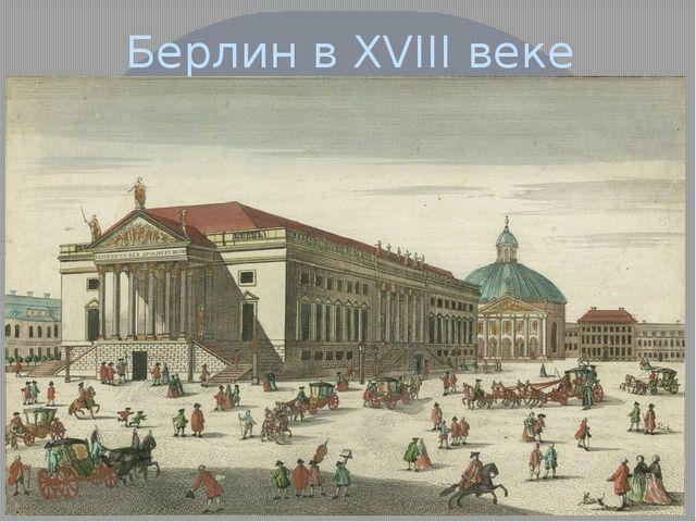 Берлин в XVIII веке