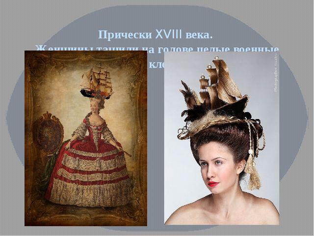 Прически XVIII века. Женщины тащили на голове целые военные корабли, сады и к...