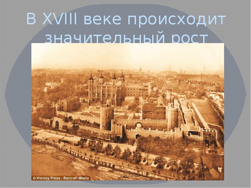 В XVIII веке происходит значительный рост городов