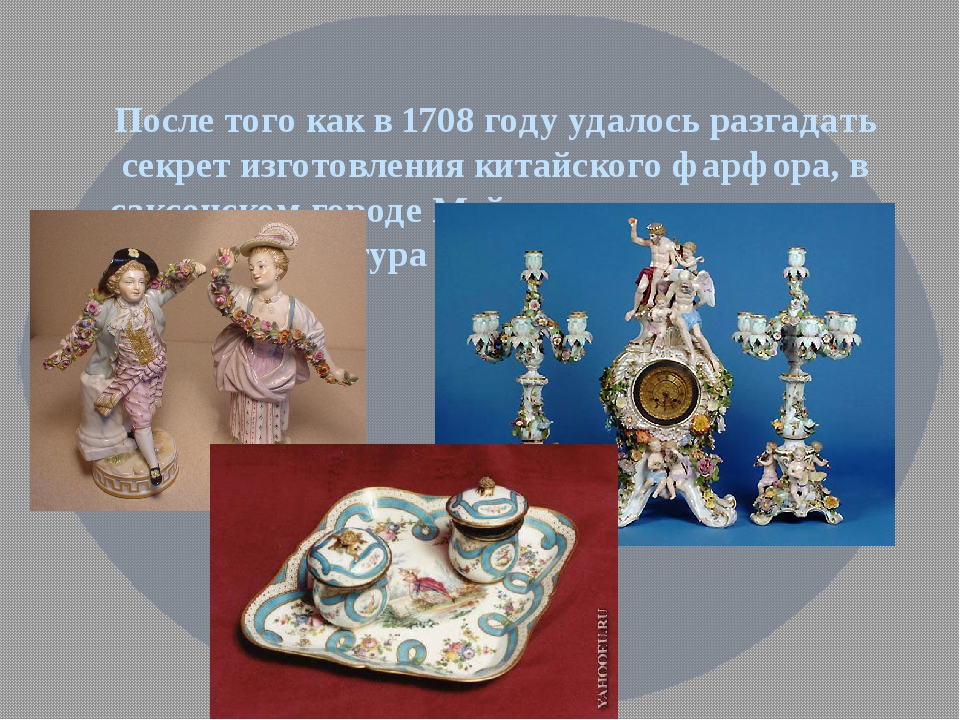 После того как в 1708 году удалось разгадать секрет изготовления китайского ф...