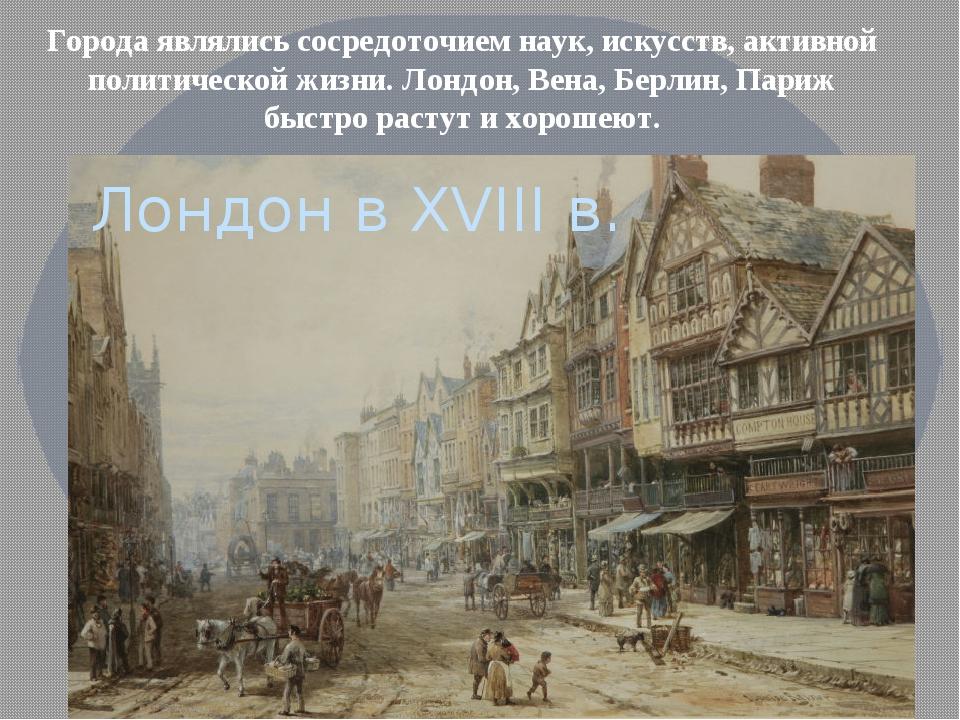 Города являлись сосредоточием наук, искусств, активной политической жизни. Ло...
