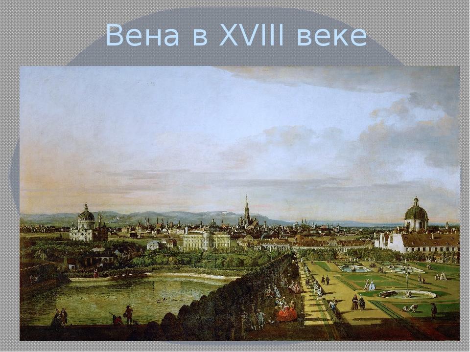 Вена в XVIII веке