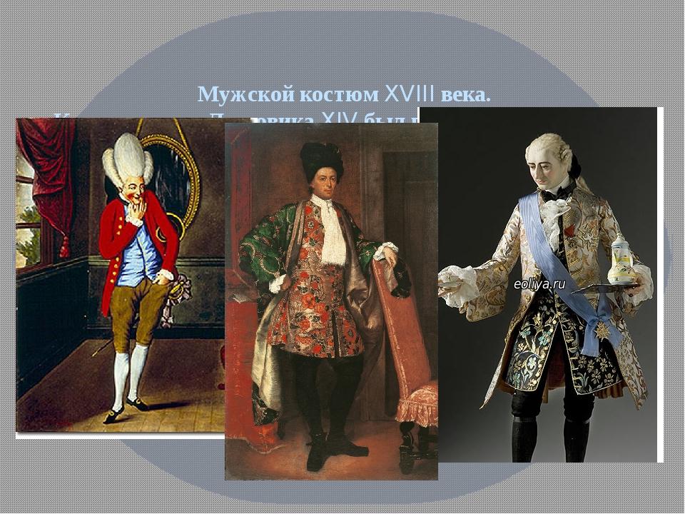 Мужской костюм XVIII века. Костюм эпохи Людовика XIV был призван подчеркивать...