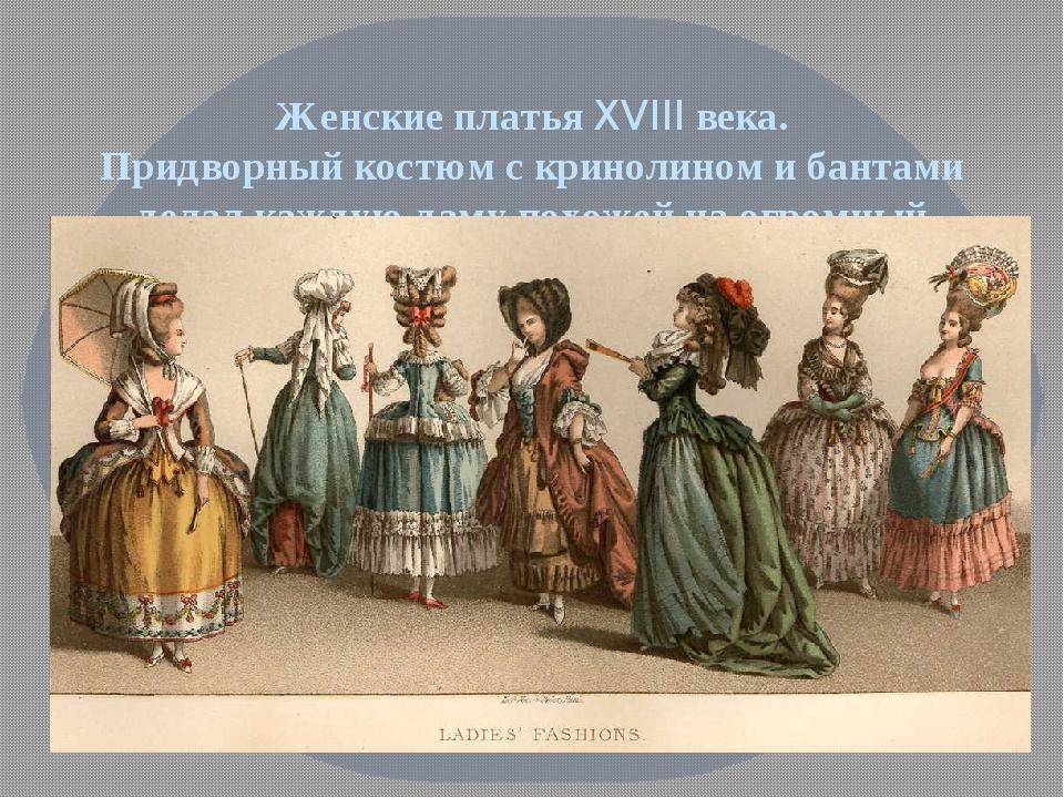 Женские платья XVIII века. Придворный костюм с кринолином и бантами делал каж...