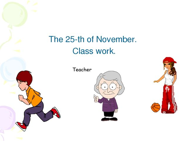 The 25-th of November. Class work.