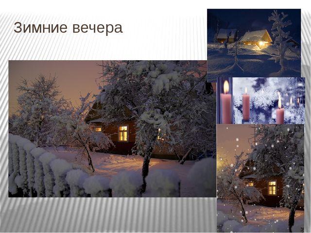 Зимние вечера