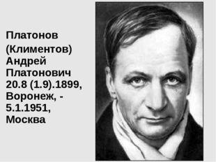 Платонов (Климентов) Андрей Платонович 20.8 (1.9).1899, Воронеж, - 5.1.1951,