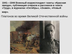 1941—1944 Военный корреспондент газеты «Красная звезда», публикация очерков и