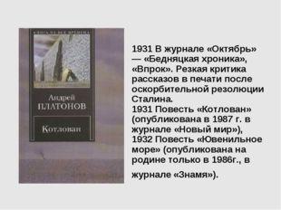 1931 В журнале «Октябрь» — «Бедняцкая хроника», «Впрок». Резкая критика расск