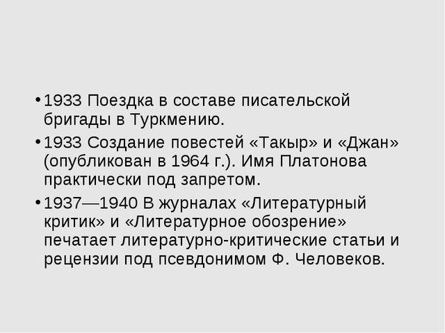 1933 Поездка в составе писательской бригады в Туркмению. 1933 Создание повест...