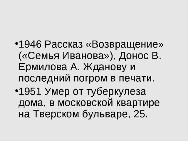 1946 Рассказ «Возвращение» («Семья Иванова»), Донос В. Ермилова А. Жданову и...