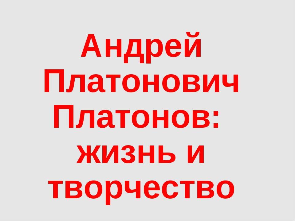 Андрей Платонович Платонов: жизнь и творчество