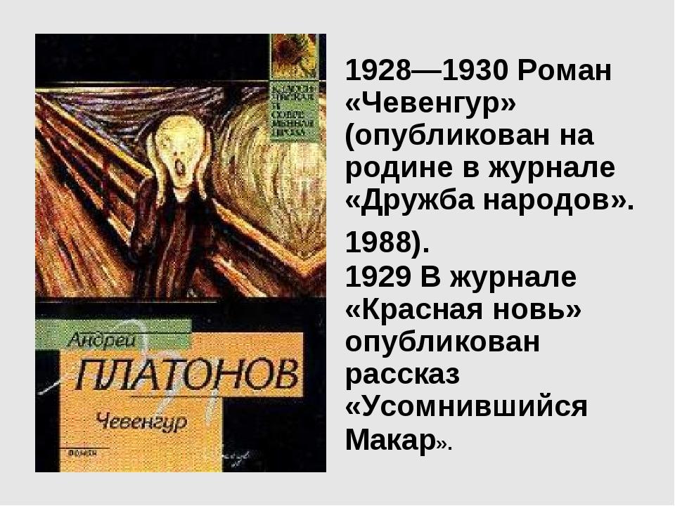 1928—1930 Роман «Чевенгур» (опубликован на родине в журнале «Дружба народов»....