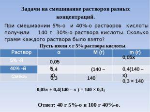 Задачи на смешивание растворов разных концентраций. При смешивании 5%-о и 40%