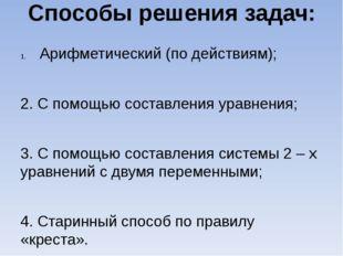 Способы решения задач: Арифметический (по действиям); 2. С помощью составлени