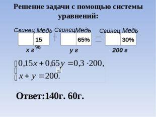Решение задачи с помощью системы уравнений: 15% Свинец Медь Медь Медь Свинец