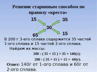 Решение старинным способом по правилу «креста» В 200 г 3-его сплава содержитс