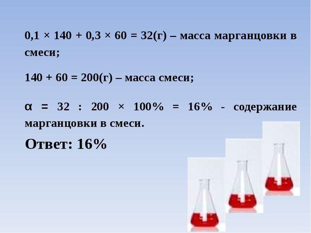 0,1 × 140 + 0,3 × 60 = 32(г) – масса марганцовки в смеси; 140 + 60 = 200(г) –...