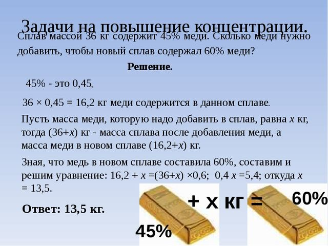 Задачи на повышение концентрации. Сплав массой 36 кг содержит 45% меди. Сколь...