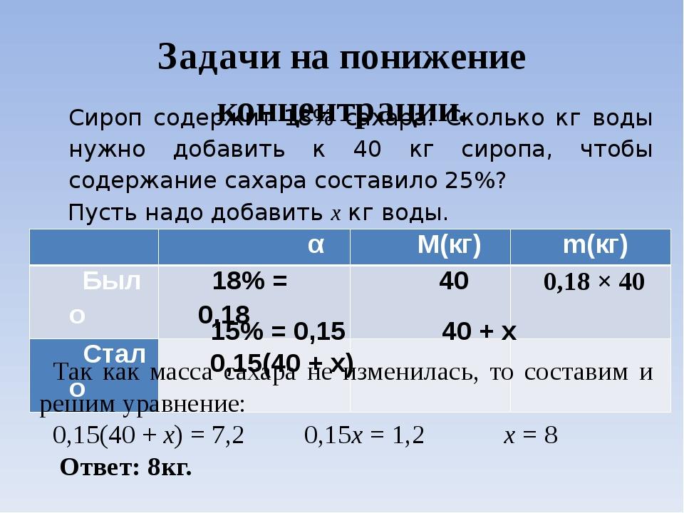 Задачи на понижение концентрации. Сироп содержит 18% сахара. Сколько кг воды...