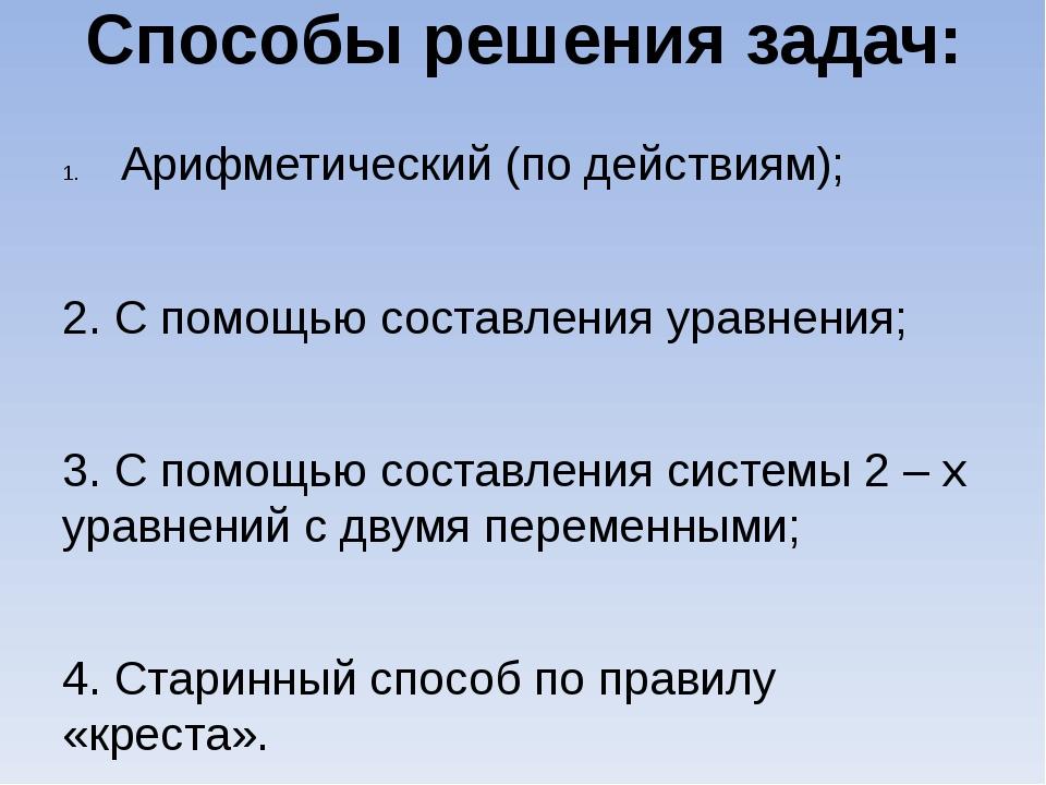 Способы решения задач: Арифметический (по действиям); 2. С помощью составлени...