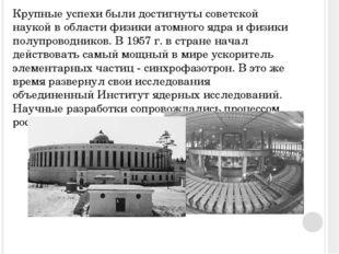 Крупные успехи были достигнуты советской наукой в области физики атомного яд